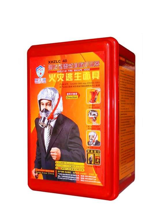 XHZLC40型消防过滤自救呼吸器